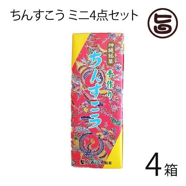 ちんすこう ミニ4点セット (2個×8袋入り) (黒糖・紅いも・パイン・バニラ)×4箱 沖縄土産 お土産 お菓子 人気 定番 送料無料