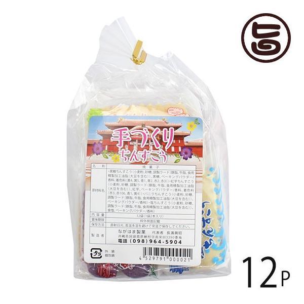 ちんすこう 袋詰め4点セット (2個×12袋入り) (塩入・バニラ・紅いも・黒糖) ×12袋 ながはま製菓 琉球銘菓 土産 送料無料