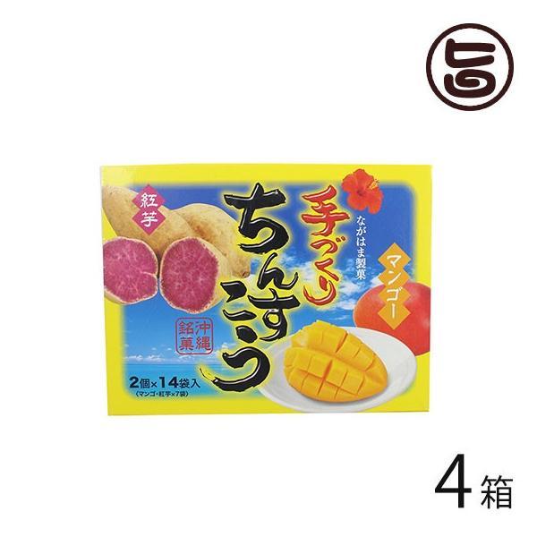 ながはま製菓 ちんすこう 2点セット 2個×14袋入り 紅芋&マンゴー×4箱 琉球銘菓 沖縄 人気 定番 土産 菓子 送料無料