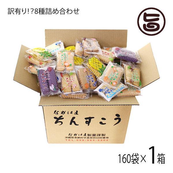 訳あり ちんすこう 詰合せセット 160袋入り×1箱 沖縄 土産 人気 定番 お菓子 送料無料