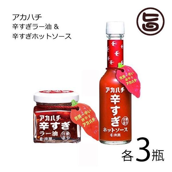 アカハチ 辛すぎラー油 35g & 辛すぎホットソース 60ml 各3瓶 沖縄 人気 定番 土産 調味料 スパイス 送料無料