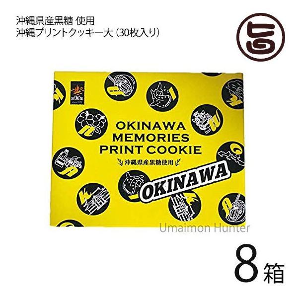 沖縄プリントクッキー大×8箱 沖縄土産 人気 お菓子 焼き菓子 クッキー 土産 バラマキ 個包装 送料無料