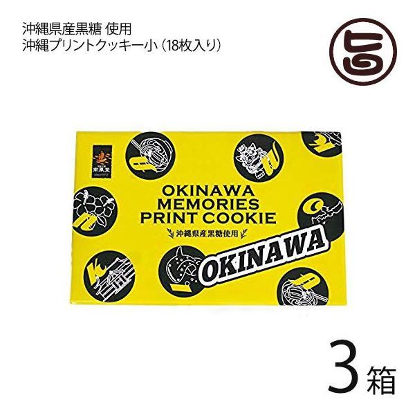 沖縄プリントクッキー小×3箱 沖縄土産 人気 お菓子 焼き菓子 クッキー 土産 バラマキ 個包装 送料無料