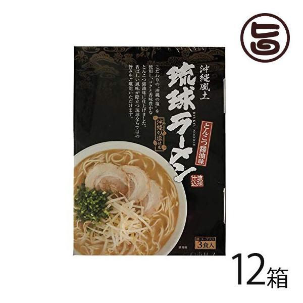 琉球ラーメン とんこつ醤油味 105g×3食スープ付×12箱 南風堂 簡単 便利 沖縄 お土産 ラーメン 送料無料