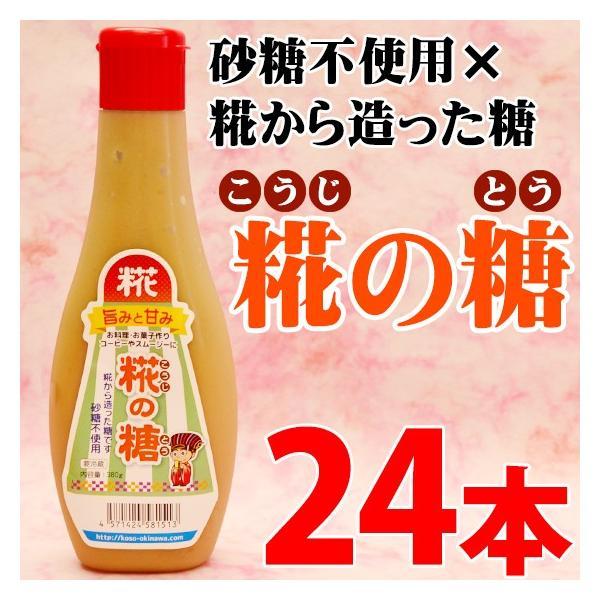 糀の糖 380g×24本 条件付 沖縄 専門店 麹 健康 美容 砂糖不使用  条件付き送料無料