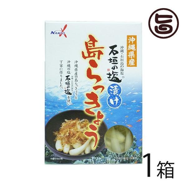 沖縄県産 石垣の塩漬け 島らっきょう 60g×1箱 南都物産 炒め物料理やお酒のおつまみに 人気 お土産  送料無料