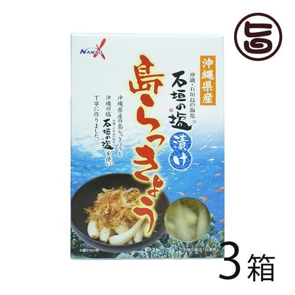 沖縄県産 石垣の塩漬け 島らっきょう 60g×3箱 南都物産 炒め物料理やお酒のおつまみに 人気 お土産  送料無料