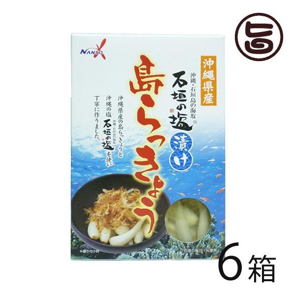 沖縄県産 石垣の塩漬け 島らっきょう 60g×6箱 南都物産 炒め物料理やお酒のおつまみに 人気 お土産  送料無料