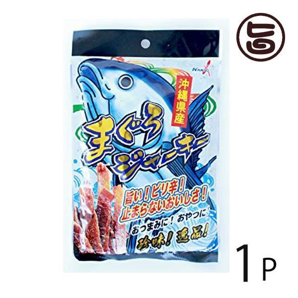 沖縄県産まぐろジャーキー×1P 沖縄で水揚げされたマグロを使用したまぐろジャーキー おやつに おつまみに 送料無料
