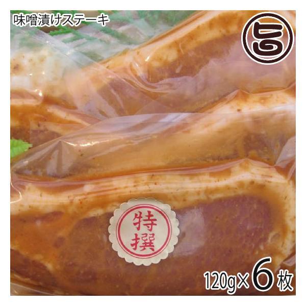 大阪プレミアムポークの味噌漬けステーキ 100g×6枚 肉の匠テラオカ 大阪 人気 肉 専門店 ビタミンB1 発酵食品(味噌)使用 条件付き送料無料