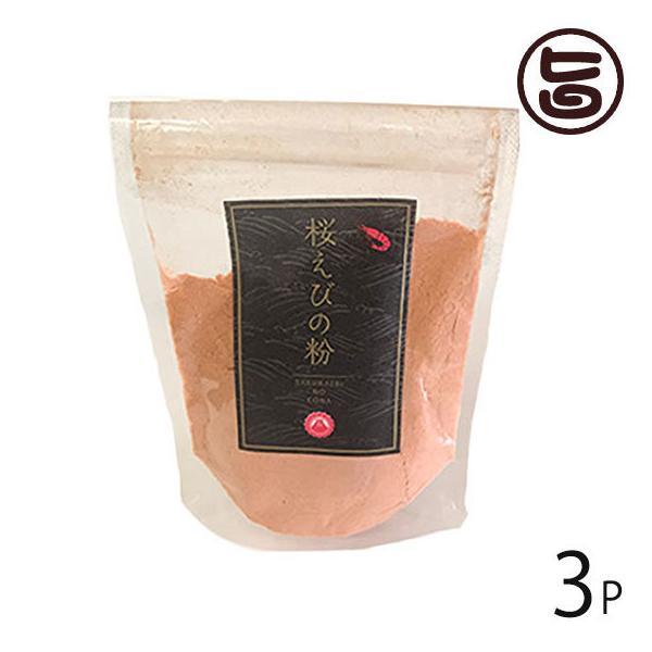 桜えびの粉 駿河湾産 35g×3P おいしい産業 静岡県 桜エビ 粉末 おすすめ 産地直送 送料無料