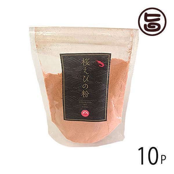 桜えびの粉 駿河湾産 35g×10P おいしい産業 静岡県 桜エビ 粉末 おすすめ 産地直送 送料無料