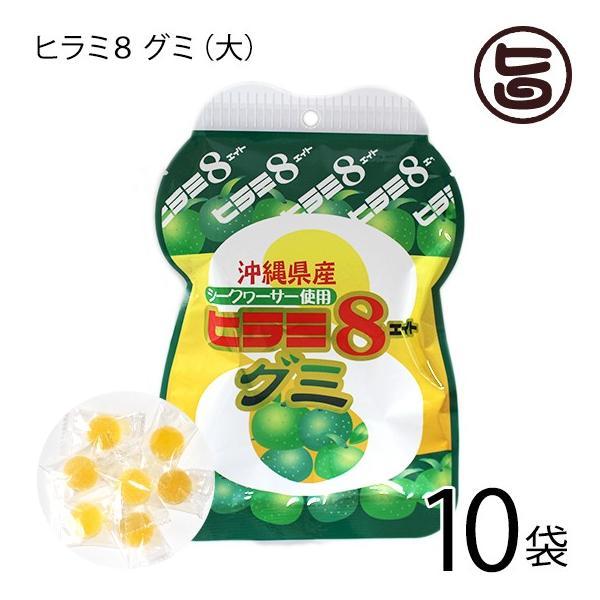 ヒラミ8 グミ 63g×10袋 沖縄ビエント 沖縄県産シークヮーサー使用 お菓子 おやつ お土産  送料無料
