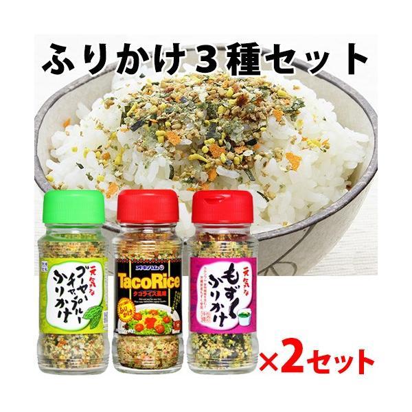 沖縄ふりかけ3種(タコライス・もずく・ゴーヤーチャンプルー)×2セット 沖縄 人気 土産 ご飯のお供  送料無料