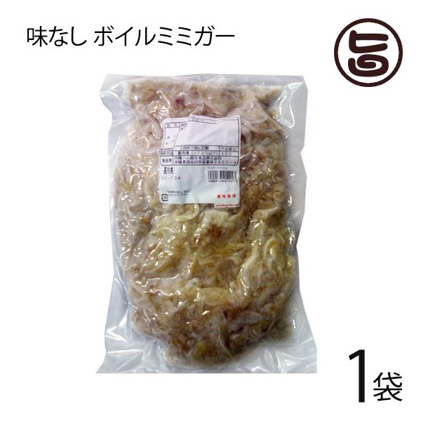 業務用 味なし ボイルミミガー 450g×1P オキハム 沖縄 土産 定番 人気 郷土 料理 豚耳 おつまみ 珍味  送料無料