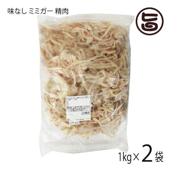 業務用 味なし ミミガー 精肉 1kg×2P 沖縄 土産 定番 琉球 珍味  条件付き送料無料