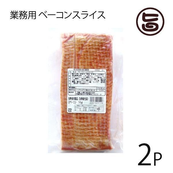 業務用 ベーコンスライス 1kg×2P オキハム 沖縄土産 沖縄 土産 人気 国産 豚バラ肉 MEC食 おすすめ  送料無料