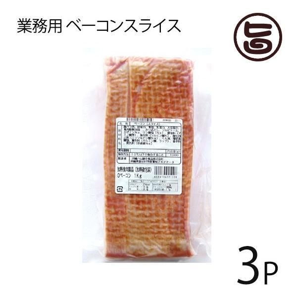 業務用 ベーコンスライス 1kg×3P オキハム 沖縄土産 沖縄 土産 人気 国産 豚バラ肉 MEC食 おすすめ  送料無料