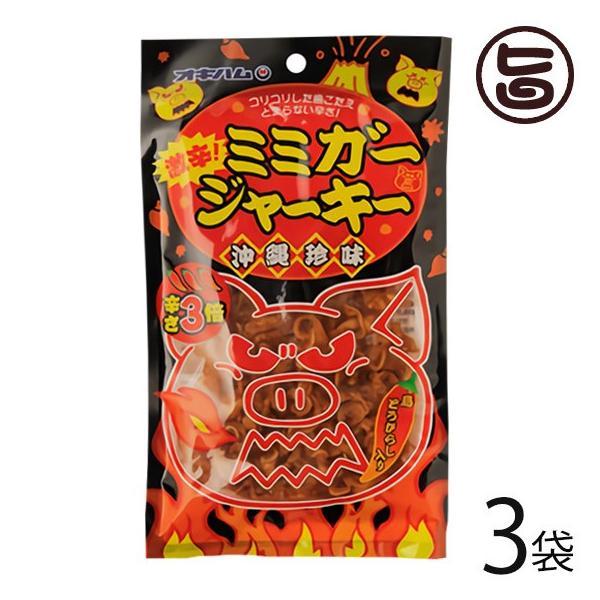 激辛 ミミガー ジャーキー 23g×3袋 オキハム 沖縄 土産 人気 珍味 おやつ おつまみ 豚耳皮 コリコリ食感 大人の珍味 送料無料