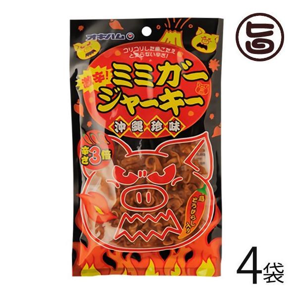 激辛 ミミガー ジャーキー 23g×4袋 オキハム 沖縄 土産 人気 珍味 おやつ おつまみ 豚耳皮 コリコリ食感 大人の珍味 送料無料