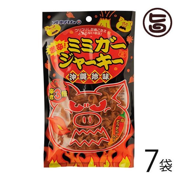 激辛 ミミガー ジャーキー 23g×7袋 オキハム 沖縄 土産 人気 珍味 おやつ おつまみ 豚耳皮 コリコリ食感 大人の珍味 送料無料