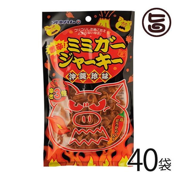 激辛 ミミガー ジャーキー 23g×40袋 オキハム 沖縄 土産 人気 珍味 おやつ おつまみ 豚耳皮 コリコリ食感 大人の珍味 送料無料