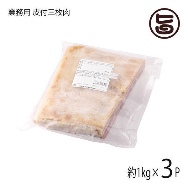 業務用 オキハム 皮付三枚肉 精肉 1kg×3P 沖縄料理に欠かせない豚バラ肉 角煮 ラフテー 沖縄そば チャンプルーに 豚肉 ブロック 条件付き送料無料