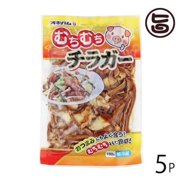 むちむちチラガー 180g×5袋 オキハム 沖縄 人気 定番 土産 珍味 コリコリとした食感の豚の顔の皮 送料無料