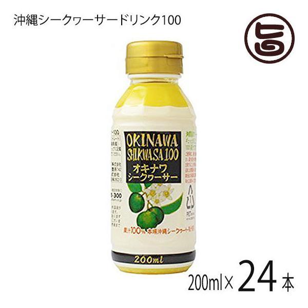 オキナワ シークヮーサー 100 200ml×24本 オキハム シークワーサー ジュース 果汁 ノビレチン 沖縄 土産 送料無料
