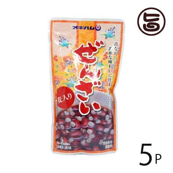 ぜんざい 麦入 180g×5袋 オキハム 沖縄 土産 定番 人気 菓子 沖縄風ぜんざい あまがし  送料無料