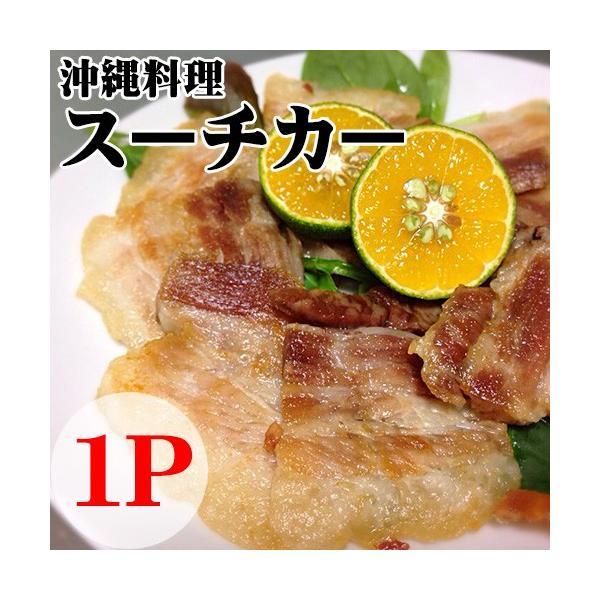 沖縄料理 スーチカー 約500g×1P 条件付 沖縄 定番 人気 料理 おつまみ 珍味 豚肉  条件付き送料無料