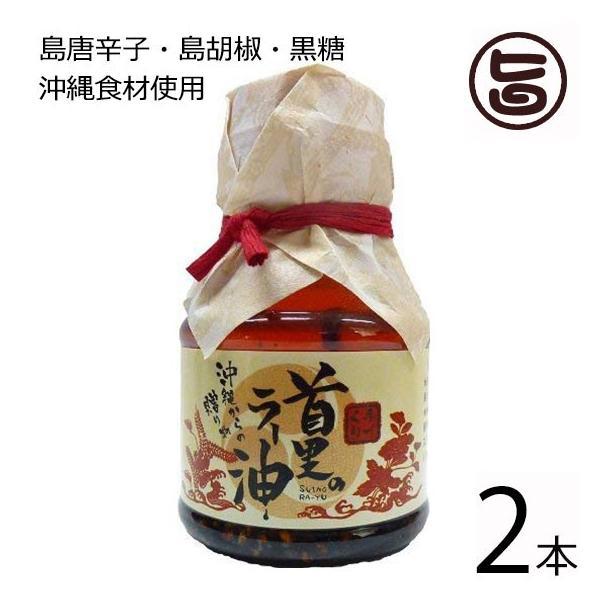 おもろ殿内 首里のラー油 100g×2本 おもろ企画 沖縄 土産 人気 調味料 スパイス  送料無料