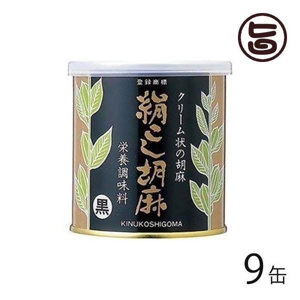 絹こし胡麻 (黒) 300g×9缶 大村屋 大阪 土産 人気 調味料 練りごま ミネラルが豊富なボリビア産の二枚皮(ダブルハスク)を使用 条件付き送料無料