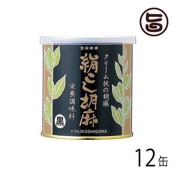 絹こし胡麻 (黒) 300g×12缶 大村屋 大阪 土産 人気 調味料 練りごま ミネラルが豊富なボリビア産の二枚皮(ダブルハスク)を使用 条件付き送料無料