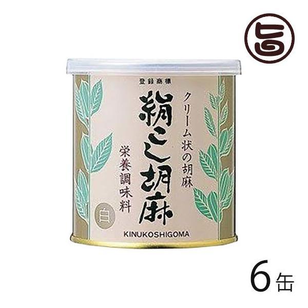 絹こし胡麻 (白) 300g×6缶 大村屋 大阪 人気 調味料 便利 使いやすいクリーム状のゴマペースト 有吉ゼミ ごまの世界 条件付き送料無料