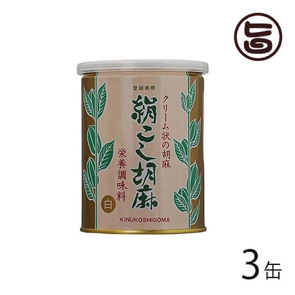 絹こし胡麻 (白) 500g×3缶 大村屋 大阪 人気 調味料 便利 使いやすいクリーム状のゴマペースト 有吉ゼミ ごまの世界 条件付き送料無料
