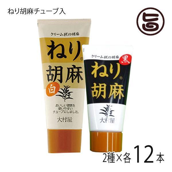 ねり胡麻 (白) チューブ入り 160g・ねり胡麻 (黒) チューブ入り 160g×12セット 大阪 人気 調味料 便利 有吉ゼミ ごまの世界  条件付き送料無料