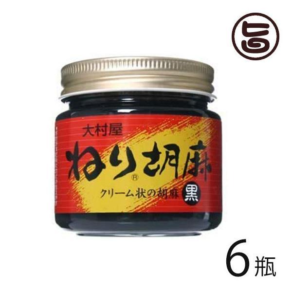 ねりごま (黒) 130g×6瓶 大村屋 大阪 人気 話題 希少なボリビア産ゴマ使用 皮付き黒ゴマ  条件付き送料無料