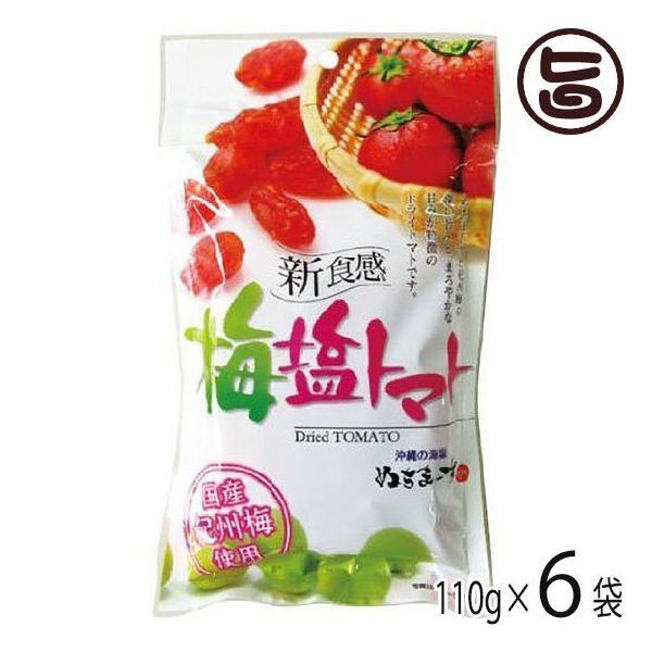 梅塩トマト 110g×6P ミネラルたっぷり ドライトマト 夏バテ防止 熱中症対策に 人気 お土産 送料無料