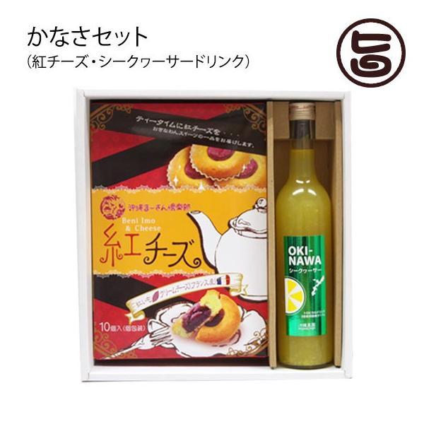かなさセット 紅チーズ10個入 沖縄農園 トロピカルドリンクシークヮーサー 500ml 贈答品 ギフト  条件付き送料無料