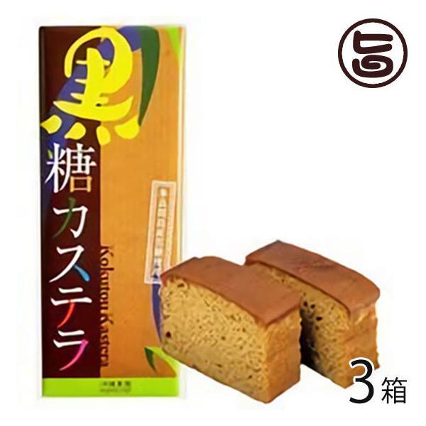 黒糖カステラ 300g×3箱 沖縄農園 沖縄 土産 菓子 多良間島産黒糖と国産小麦使用 送料無料