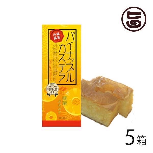 パイナップルカステラ 330g×5箱 沖縄農園 沖縄 土産 菓子 ほんのり甘く優しい酸味のカステラ 条件付き送料無料