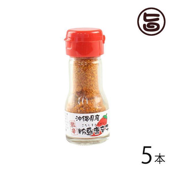 粉島唐辛子 16g×5本 大葉食品 沖縄 人気 定番 土産 調味料 熟した島とうがらしの粉末 世界の中でもトップクラスの辛さを誇る唐辛子 送料無料