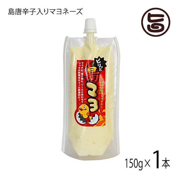 島マヨ (島唐辛子入りマヨネーズ) 150g×1本 沖縄 人気 土産 調味料  送料無料