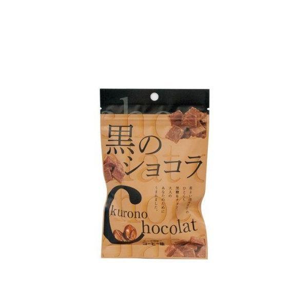 黒のショコラ 40g×10袋 琉球黒糖  送料無料