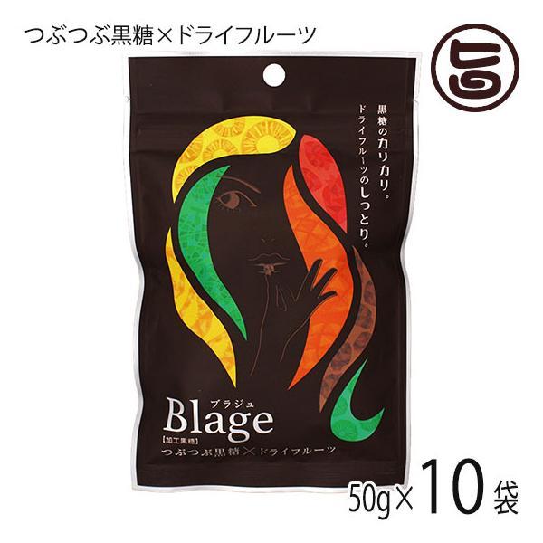 つぶつぶ黒糖×ドライフルーツ 50g×10袋 琉球黒糖 沖縄 人気 定番 土産 黒糖菓子 ヨーグルトや紅茶に 送料無料