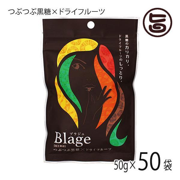 つぶつぶ黒糖×ドライフルーツ 50g×50袋 琉球黒糖 沖縄 人気 定番 土産 黒糖菓子 ヨーグルトや紅茶に 送料無料