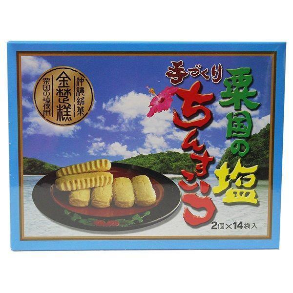 手づくりちんすこう 粟国の塩入り (2個×14袋入り) ×2箱 沖縄土産 お土産 お菓子 人気 定番  送料無料