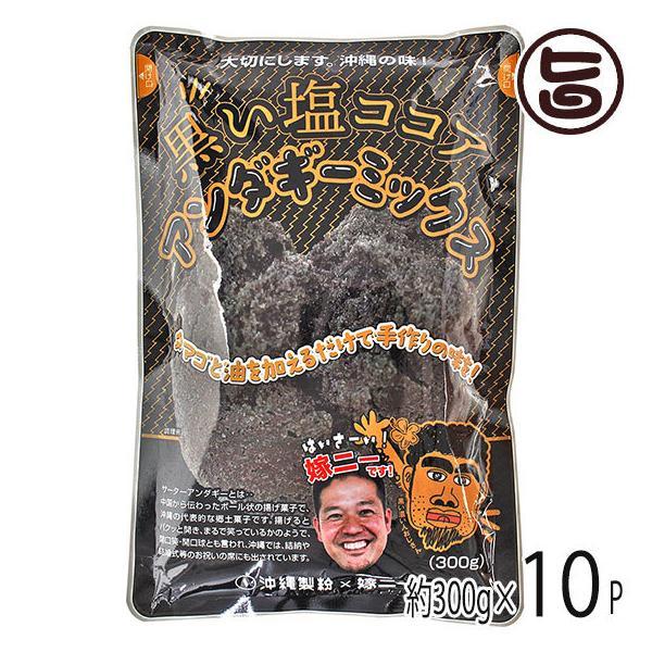 黒い塩ココア アンダギーミックス 300g×10P 沖縄製粉 沖縄の代表的な揚げ菓子 サーターアンダギー ミックス粉 嫁ニーコラボ 送料無料