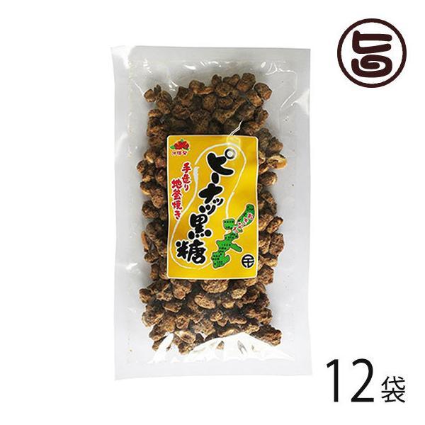 ピーナッツ黒糖 160g×12袋 沖縄 お土産 手作り 菓子 お茶請け 定番 豆菓子 ピーナッツパワー 黒砂糖 ピーナツ レスベラトロール 送料無料